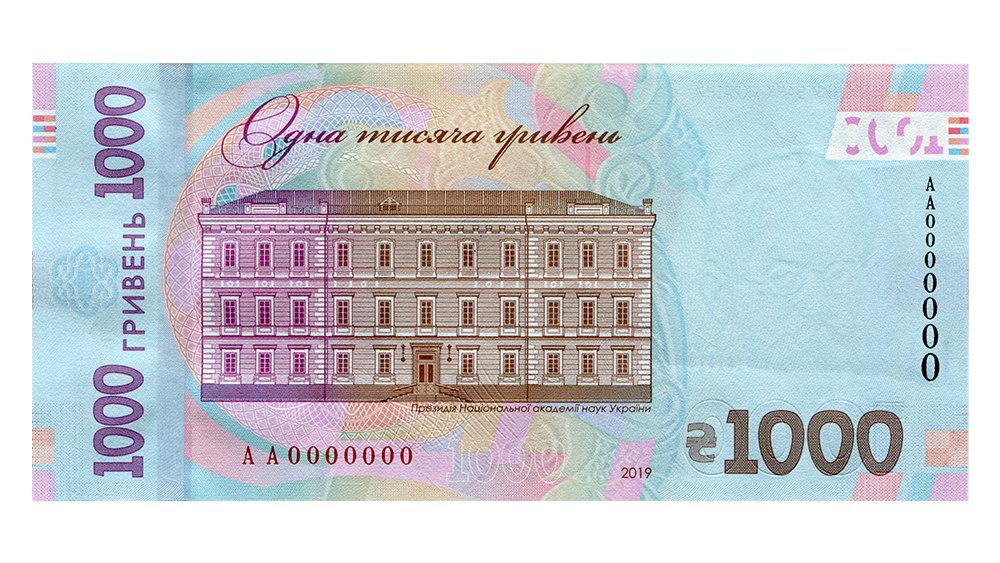 Новая банкнота 1000 гривен, реверс