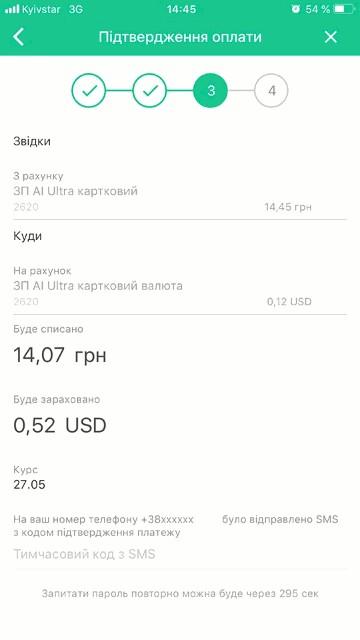 Укрсиббанк. Обмен валюты онлайн