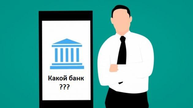 банкротство банка текущие счета